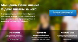 Исследовательский проект для заработка на опросах InternetOpros