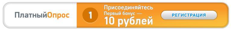 Зарегистрироваться на веб-сайте ПлатныйОпрос