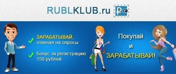 Опросник для заработка RublKlub