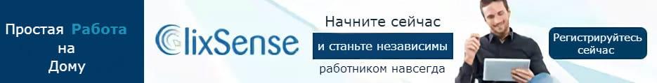 Регистрация в сервисе Clixsense