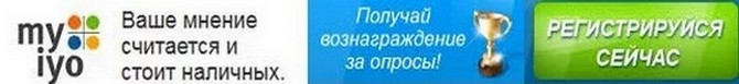 Зарегистрироваться в иностранном опроснике MyiYo