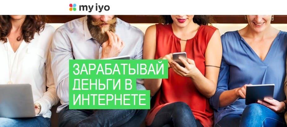 Иностранный опросник для заработка денег Myiyo
