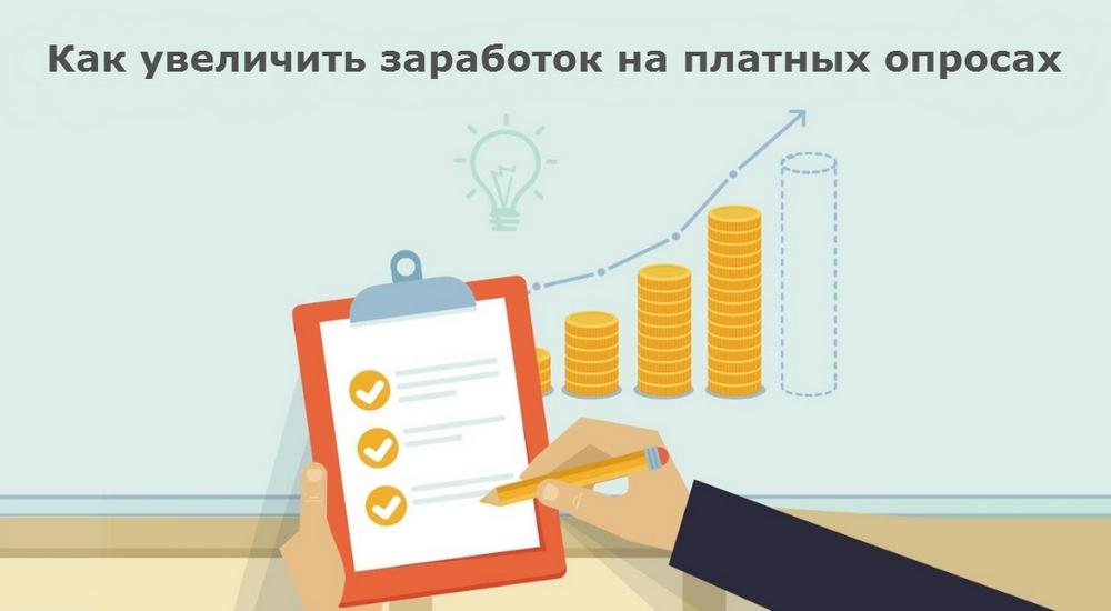 Как увеличить заработок на платных опросах