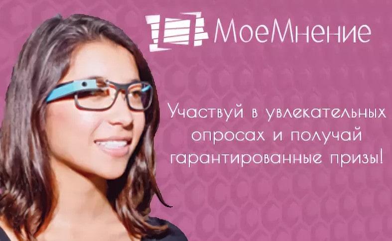 МоеМнение — интернет опросник