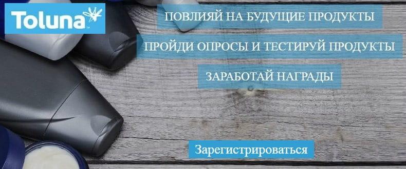 Стать участником веб-сайта Toluna