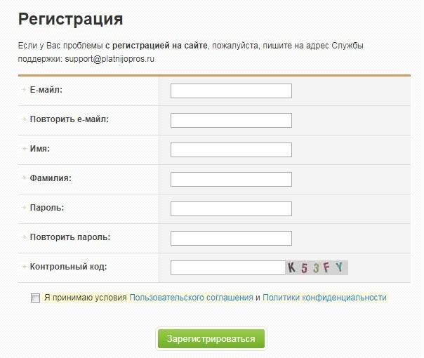 Окно регистрации в опроснике Platnijopros