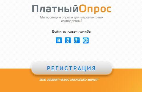 Кнопка регистрации на сайте Платный Опрос