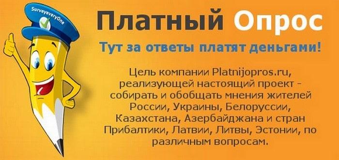 Платный Опрос (Platnijopros ru) - сайт для заработка денег на опросах