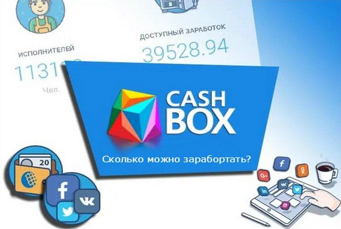 Сколько можно заработать денег на CashBox