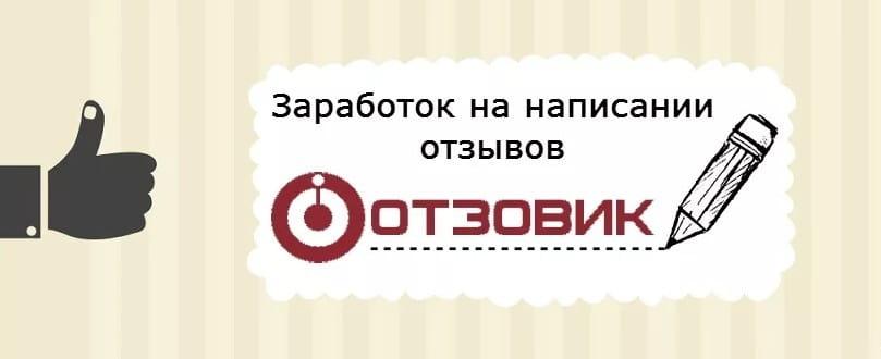 Otzovik - сайт для заработка на отзывах
