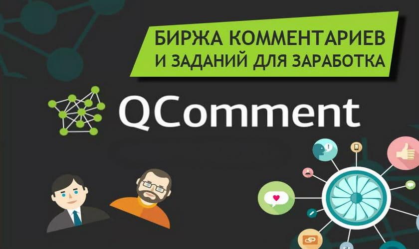 QComment - биржа комментариев
