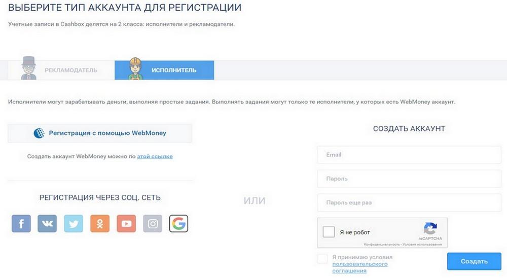 Регистрация в сервисе Cashbox