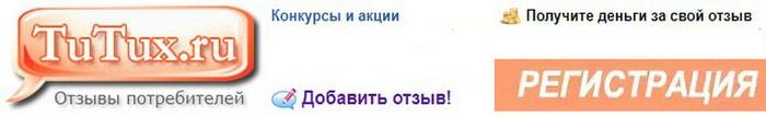 TuTux регистрация