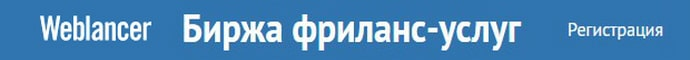 Фриланс-биржа для работы фрилансером Weblancer