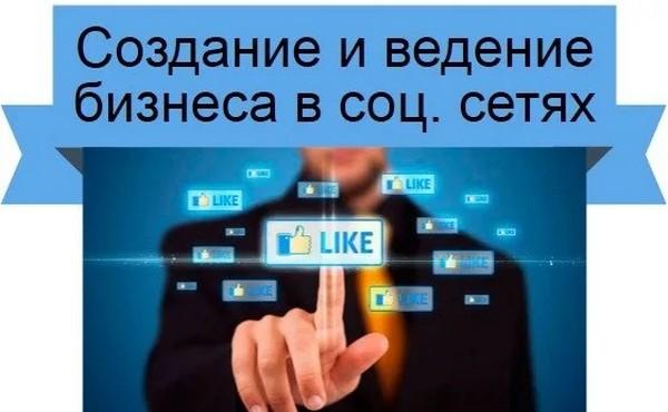 Ведение бизнеса в соц. сети