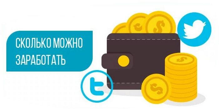 Сколько можно заработать денег в социальных сетях