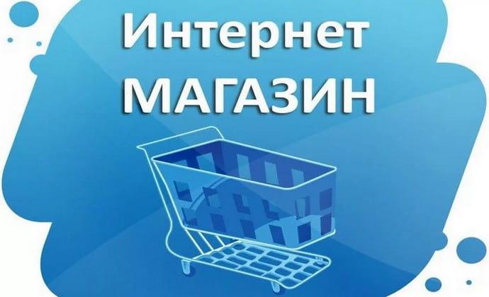 Заработок на продажех в соц.сетях с помощью интернет-магазина