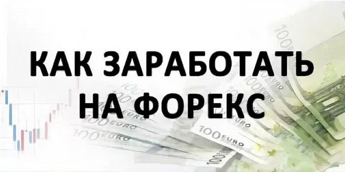 Как заработать на бирже Forex