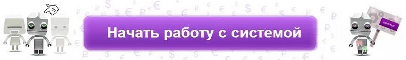 Admitad - система для заработка на партнерке Aliexpress