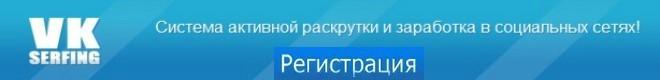 VKSerfing – сайт для работы в Вконтакте