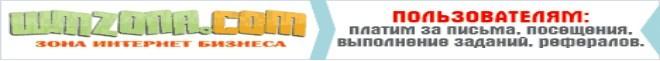 WmZona - лучший сайт для работы на кликах