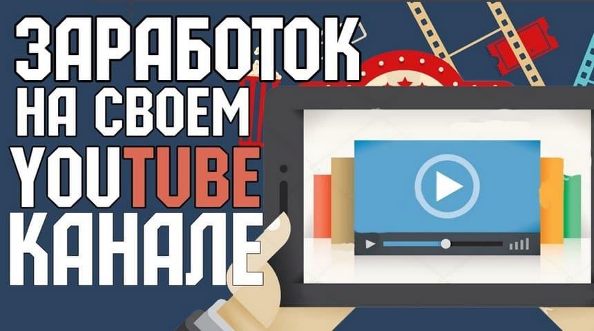 Заработок на своем YouTube канале