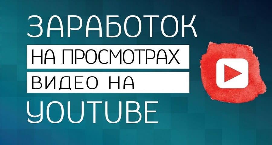 Заработок на просмотре чужих YouTube видео