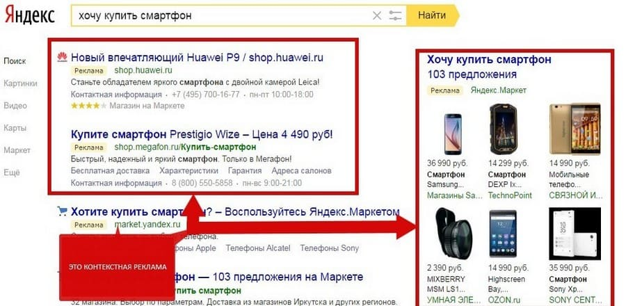 Заработок на блоге с помощью контекстной рекламы