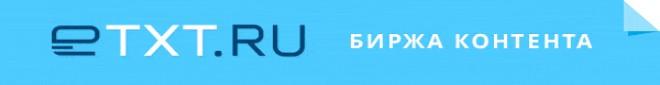 Etxt - биржа для заработка на фотоснимках