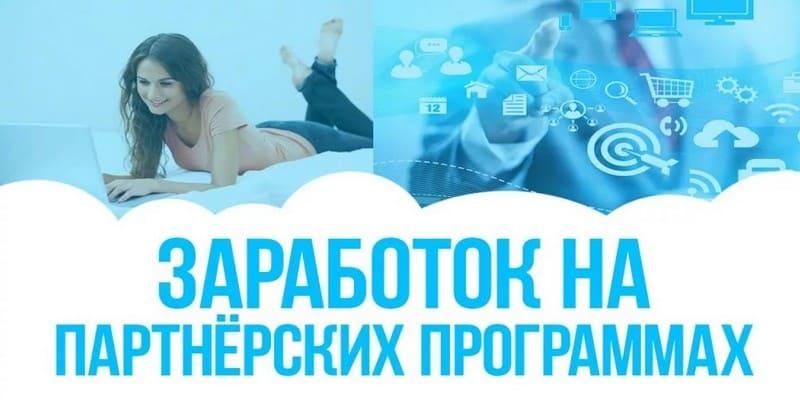 Получения дохода со своего блога с помощью партнерских программ