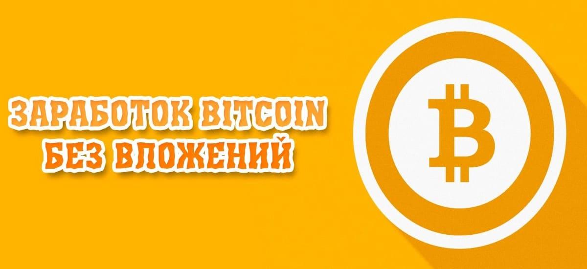 Заработок на bitcoin без вложений