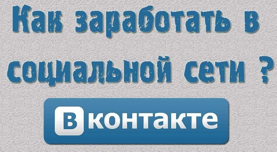 Как заработать в социальной сети Вконтакте