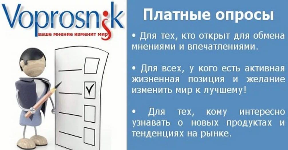 Voprosnik ru - платные опросы для всех