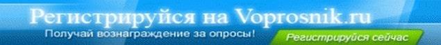 Регистрация в опроснике Вопросник ру