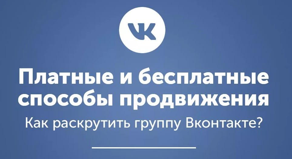 Платные и бесплатные способы продвижения в Вконтакте