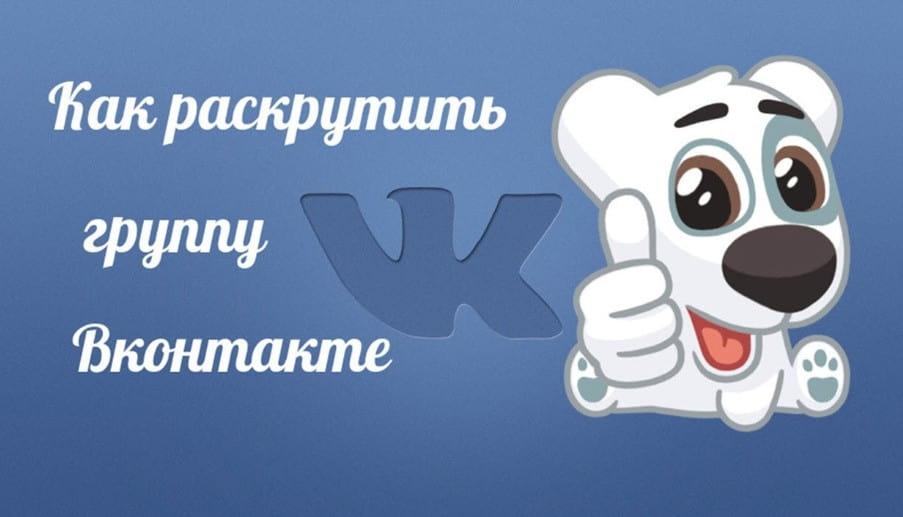 Как раскрутить группу в Вконтакте
