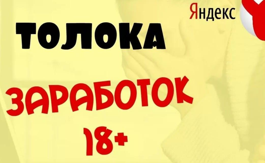 Что нужно чтобы начать работать на Yandex Toloka
