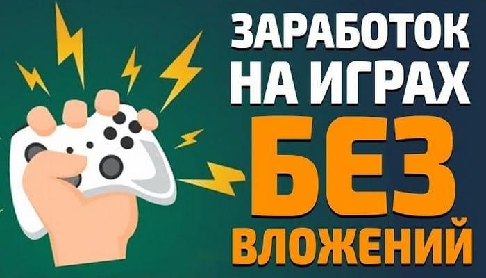 можно ли заработать денег в онлайн играх