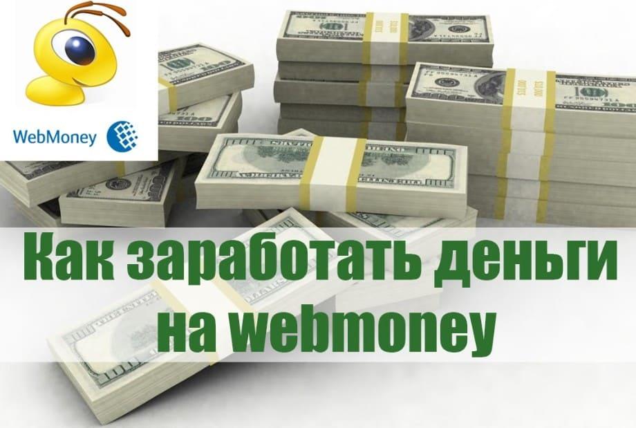 Заработать деньги на вебмани через интернет какие лучше сайты для ставок на спорт