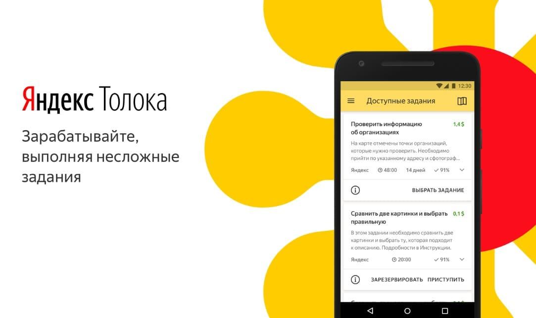 Яндекс Толока - зарабатывайте выполняя не сложные задания