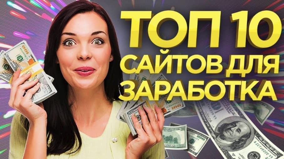 ТОП-10 лучших сайтов для заработка денег