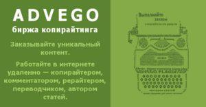 Заработок на бирже копирайтинга Advego