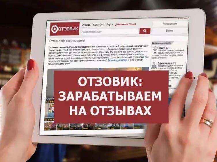 Как заработать на сайте Otzovik