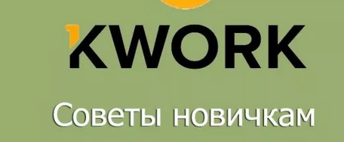 Советы новичкам по работе на Kwork ru