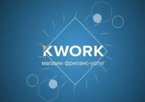 Kwork - магазин фриланс услуг для заработка