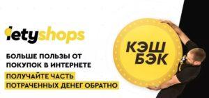 Кэшбэк Letyshops - получай часть денег с покупок назад