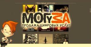 Moguza - биржа для заработка на фрилансе