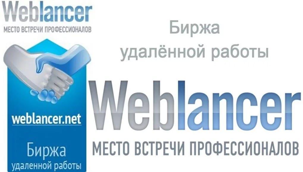 Биржа удаленной работы Weblancer