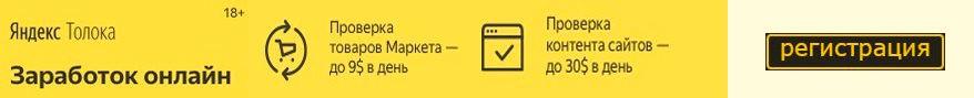 Регистрация в Яндекс Толока
