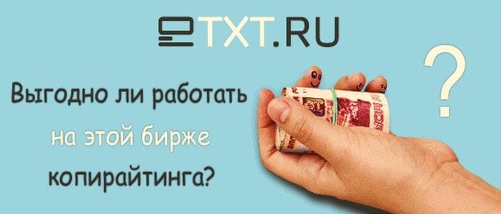 Выгодно ли работать на eTXT.ru